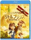 リトルプリンス 星の王子さまと私 ブルーレイ&DVDセット(2枚組/デジタルコピー付)【初回生産限定】【Blu-ray】 [ マッケンジー・フォイ ]