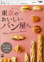東京のおいしいパン屋さん 食パン・サンドイッチ・コッペパン…最高においしいパ (ウォーカームック)