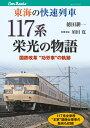 東海の快速列車117系栄光の物語 [ 徳田耕一 ]
