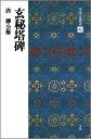 中国法書選(45) 玄秘塔碑