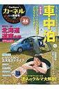 カーネル(vol.29) 車中泊を楽しむ雑誌 青森も一緒!北海道・道南の旅 (Chikyu-maru mook)