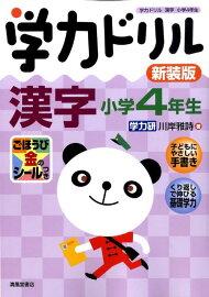 ... 小学4年生 後半)【バーゲン : 小学4年生 漢字 : 漢字