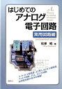 はじめてのアナログ電子回路 実用回路編 (KS理工学専門書) 松澤 昭