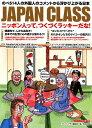 JAPAN CLASS 第15弾 ニッポン人って、つくづくラッキーだな! のべ514人の外国人の