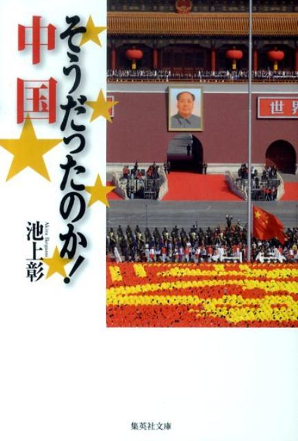 そうだったのか!中国 [ 池上彰 ]...:book:13608836