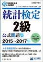 日本統計学会公式認定 統計検定 2級 公式問題集[2015〜2017年] 日本統計学会