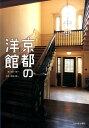 京都の洋館 [ 石川祐一 ]