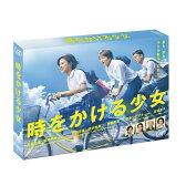 時をかける少女 DVD-BOX [ 黒島結菜 ]