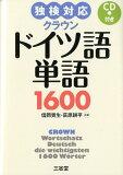王冠德语单词1600[信用冈资生][クラウンドイツ語単語1600 [ 信岡資生 ]]