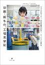印刷・紙もの、工場見学記 ブックデザイナー・名久井直子が行く [ 『デザインのひきだし』編集部 ]