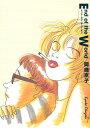 エンド オブ ザ ワールド (フィールコミックス) 岡崎京子