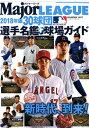 メジャーリーグ30球団選手名鑑+球場ガイド(2018年版) (B.B.MOOK)