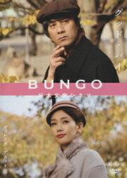 BUNGO-日本文学シネマー グッド・バイ