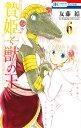 贄姫と獣の王 6 (花とゆめコミックス) [ 友藤結 ]