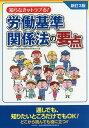 労働基準関係法の要点新訂3版 [ 全国労働基準関係団体連合会 ]