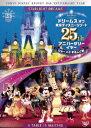 ドリームス オブ 東京ディズニーリゾート 25th アニバーサリーイヤー ショー×2 まるごと編 【Disneyzone】 [ (ディズニー) ]