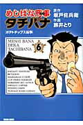 めしばな刑事タチバナ(6)