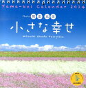 岡田光司:小さな幸せカレンダー(2014) ([カレンダー]) [ 岡田光司 ]