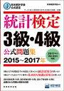 日本統計学会公式認定 統計検定 3級 4級 公式問題集[2015〜2017年] 日本統計学会