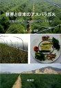 世界と日本のアスパラガス 国際化時代の日本のアスパラガス栽培 [ 元木悟 ]