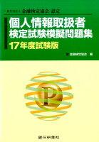 個人情報取得者検定試験模擬問題集(17年度試験版)