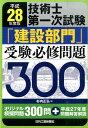 技術士第一次試験「建設部門」受験必修問題300(平成28年度版) [ 杉内正弘 ]