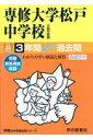 専修大学松戸中学校(平成30年度用) 3年間スーパー過去問 (声教の中学過去問シリーズ)