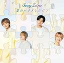 夏のハイドレンジア (初回限定盤A CD+DVD) Sexy Zone