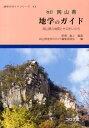 岡山県地学のガイド改訂 岡山県の地質とそのおいたち