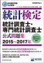 日本統計学会公式認定 統計検定 統計調査士 専門統計調査士 公式問題集[2015〜2017年] 日本統計学会