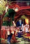 魔法使いの嫁(5) (ブレイドコミックス) [ ヤマザキコレ ]