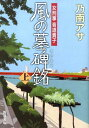 風の墓碑銘(上巻) (新潮文庫) [ 乃南アサ ]