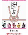 【先着特典】ももクロ春の一大事2017 in 富士見市 LIVE Blu-ray(ステッカーシート付き)【Blu-ray】