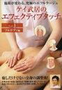 ケイ武居のエフェクティブタッチ 1☆(DVD)☆ フルボディ編