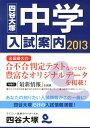 中学入試案内(2013) [ 四谷大塚 ]