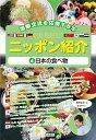 日本の食べ物 (国際交流を応援する本 10か国語でニッポン紹介) [ パトリック・ハーラン(パックン