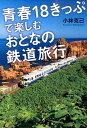 青春18きっぷで楽しむおとなの鉄道旅行 (だいわ文庫) [ 小林克己 ]