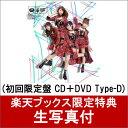 【楽天ブックス限定 生写真付】唇にBe My Baby (初回限定盤 CD+DVD Type-D) [ AKB48 ]