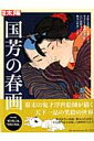 国芳の春画 (別冊太陽) 歌川国芳