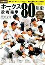 プロ野球ホークス80年史(vol.1) 投魂継承 (B.B.MOOK)