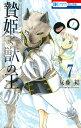 贄姫と獣の王 7 (花とゆめコミックス) [ 友藤結 ]