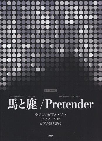 馬と鹿/Pretender やさしいピアノ・ソロ/ピアノ・ソロ/ピアノ弾き語り (ピアノ・ピース)