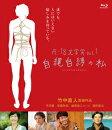 R-18文学賞vol.1 自縄自縛の私【Blu-ray】
