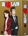 美味しんぼ DVD-BOX1 [ 井上和彦 ]