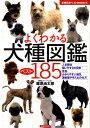 よくわかる犬種図鑑ベスト185 [ 藤原尚太郎 ]
