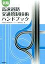 高速道路交通管制技術ハンドブック新版 [ 高速道路交通管制技術ハンドブック編集委員 ]