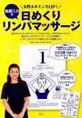 女性ホルモン力UP!高橋ミカの日めくりリンパマッサージ