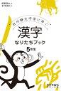 漢字なりたちブック5年生 白川静文字学に学ぶ [ 伊東信夫 ]