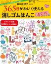 田口奈津子365日かわいく使える消しゴムはんこ決定版 (レディブティックシリーズ)