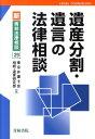 遺産分割・遺言の法律相談 [ 東京弁護士会 ]